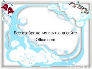 Все изображения взяты на сайте Office.com