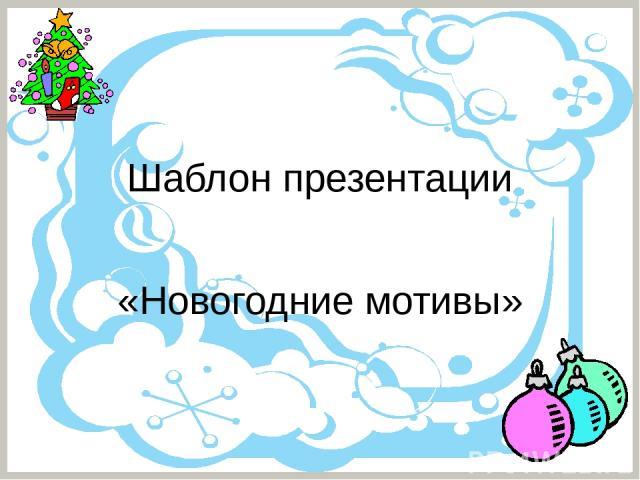 Шаблон презентации «Новогодние мотивы»