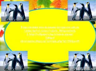 В презентации использованы материалы сайтов. 1.http://privet.ru/user/valeriy_583