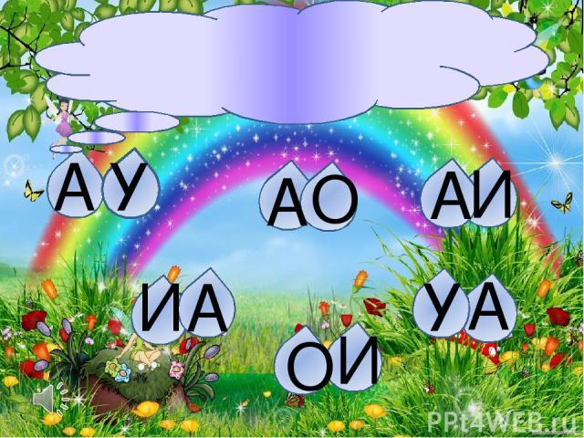 А У А А И О И А А У О И
