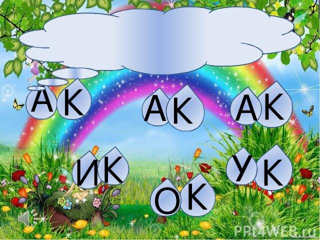 А К А А И К К К К У О К