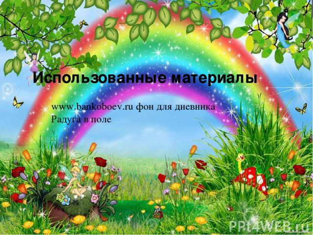 www.bankoboev.ru фон для дневника Радуга в поле Использованные материалы