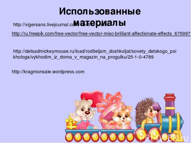 Использованные материалы http://vigersans.livejournal.com/1046111.html http://ru.freepik.com/free-vector/free-vector-misc-brilliant-affectionate-effects_675997.htm http://detsadmickeymouse.ru/load/roditeljam_doshkoljat/sovety_detskogo_psikhologa/vyk…