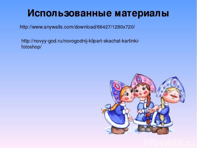 http://www.anywalls.com/download/66427/1280x720/ http://novyy-god.ru/novogodnij-klipart-skachat-kartinki-fotoshop/ Использованные материалы