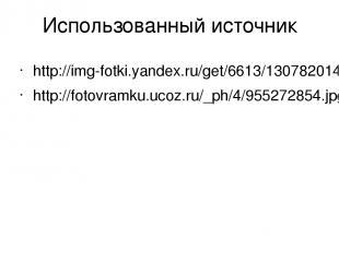 Использованный источник http://img-fotki.yandex.ru/get/6613/130782014.3b2/0_9c03