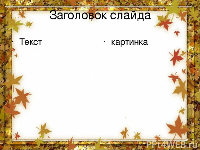 Заголовок слайда Текст картинка