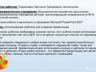 Автор шаблона: Подсекаева Светлана Григорьевна, воспитатель Образовательное учре