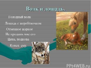 Волк и лошадь. Голодный волк Лошадь с жеребёночком Отменное жаркое Не продашь мн