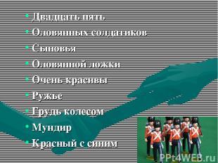 Двадцать пять Оловянных солдатиков Сыновья Оловянной ложки Очень красивы Ружье Г