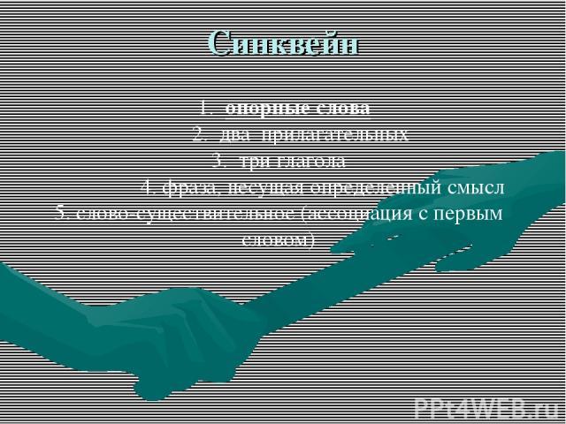 Синквейн 1. опорные слова 2. два прилагательных 3. три глагола 4. фраза, несущая определенный смысл 5. слово-существительное (ассоциация с первым словом)