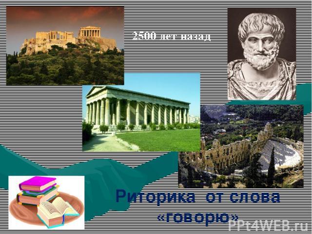 Риторика от слова «говорю» 2500 лет назад