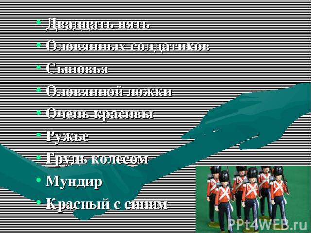Двадцать пять Оловянных солдатиков Сыновья Оловянной ложки Очень красивы Ружье Грудь колесом Мундир Красный с синим