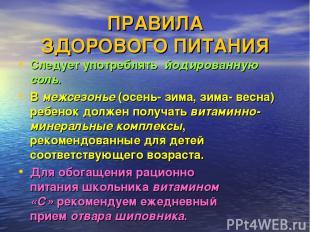 ПРАВИЛА ЗДОРОВОГОПИТАНИЯ Следует употреблятьйодированную соль. Вмежсезонье(