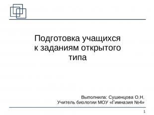 Подготовка учащихся к заданиям открытого типа Выполнила: Сушенцова О.Н. Учитель