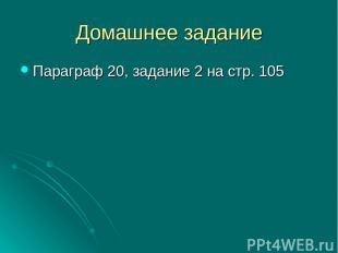 Домашнее задание Параграф 20, задание 2 на стр. 105