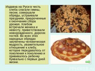 Издавна на Руси в честь хлеба слагали гимны, песни, совершали обряды, устраивали