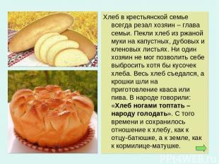Хлеб в крестьянской семье всегда резал хозяин – глава семьи. Пекли хлеб из ржано
