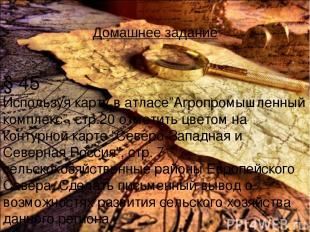"""§ 45 Используя карту в атласе""""Агропромышленный комплекс"""", стр.20 отметить цветом"""