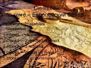 Синквейн по теме « Европейский Север» Правила составления синквейна 1 строка — н