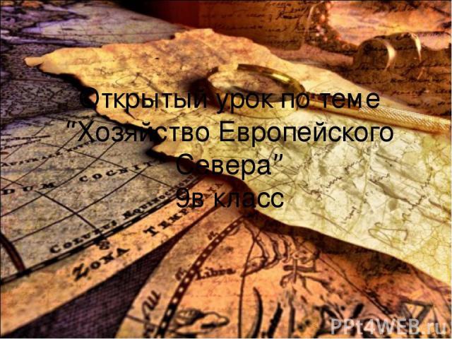 """Открытый урок по теме """"Хозяйство Европейского Севера"""" 9в класс"""