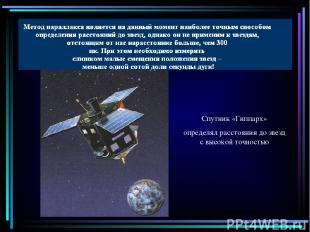 Спутник «Гиппарх» определял расстояния до звезд с высокой точностью