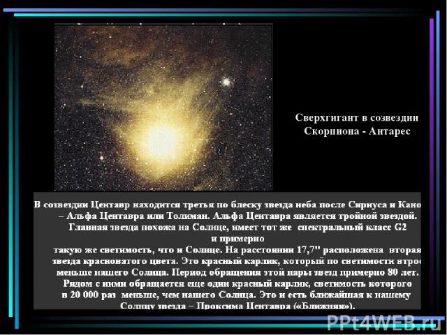 Сверхгигант в созвездии Скорпиона - Антарес