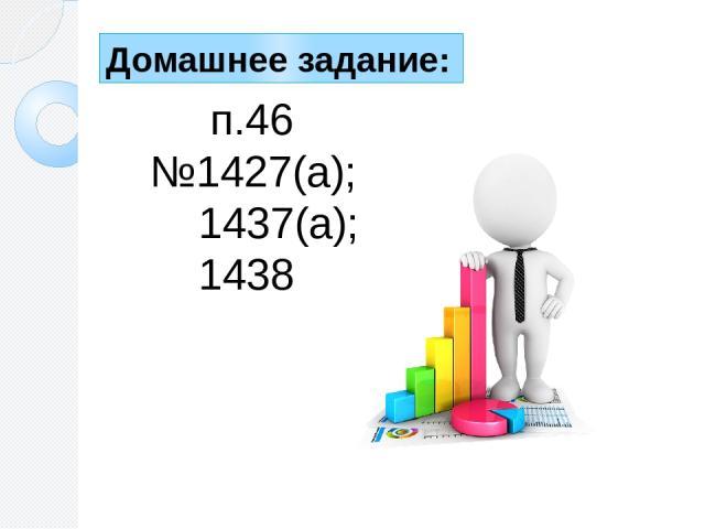 Домашнее задание: п.46 №1427(а); 1437(а); 1438