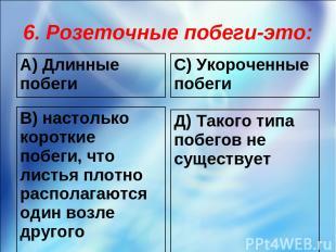 6. Розеточные побеги-это: А) Длинные побеги С) Укороченные побеги В) настолько к