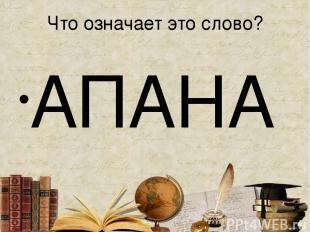 Что означает это слово? АПАНА