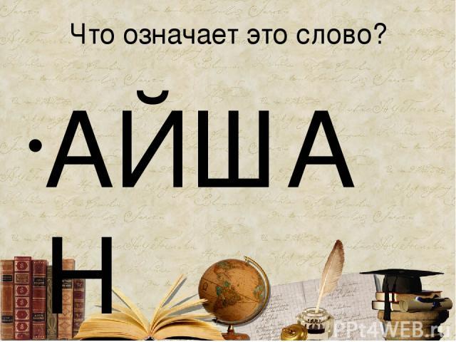 Что означает это слово? АЙШАН