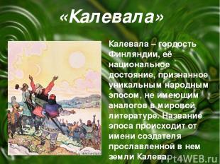 «Калевала» Калевала – гордость Финляндии, её национальное достояние, признанное