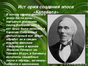 История создания эпоса «Калевала» В основу карело-финского эпоса легли руны – на