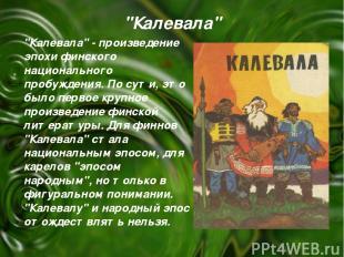 """""""Калевала"""" - произведение эпохи финского национального пробуждения. По сути, это"""
