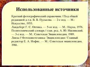 Использованные источники Краткий фотографический справочник / Под общей редакцие