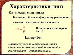 Характеристики линз Оптическая сила линзы Величина, обратная фокусному расстояни