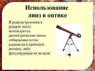 Использование линз в оптике В радиоастрономии и радарах часто используются диэле