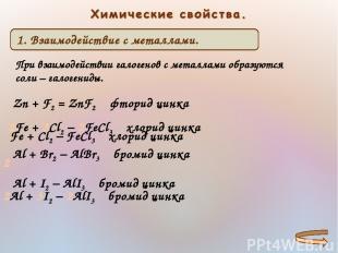 При взаимодействии галогенов с металлами образуются соли – галогениды. Zn + F2 =