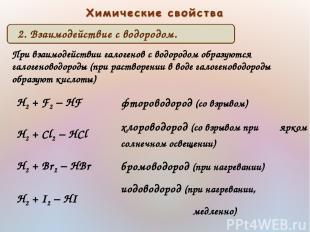 При взаимодействии галогенов с водородом образуются галогеноводороды (при раство