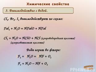 Cl2, Br2, I2 взаимодействуют по схеме: Гal2 + H2O = HГalО + НГal Cl2 + H2O = HCl