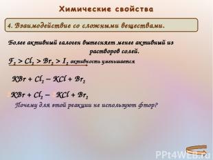 Более активный галоген вытесняет менее активный из растворов солей. F2 > Cl2 > B