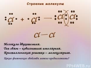 Молекула двухатомная. Тип связи – ковалентная неполярная. Кристаллическая решетк