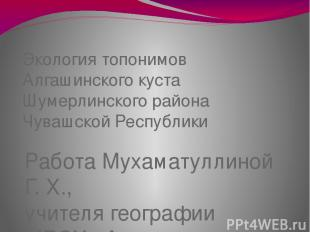 Экология топонимов Алгашинского куста Шумерлинского района Чувашской Республики