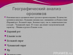 Географический анализ оронимов Основная масса оронимов имеет русское происхожден