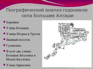 Географический анализ годонимов села Большие Алгаши Барашки Улица Большая. Улицы