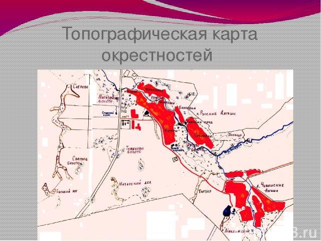Топографическая карта окрестностей села Русские Алгаши
