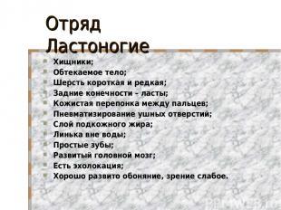 Отряд Ластоногие Хищники; Обтекаемое тело; Шерсть короткая и редкая; Задние коне