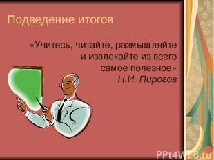 Подведение итогов «Учитесь, читайте, размышляйте и извлекайте из всего самое пол