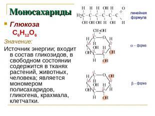 Глюкоза С6Н12О6 Значение: Источник энергии; входит в состав гликозидов, в свобод