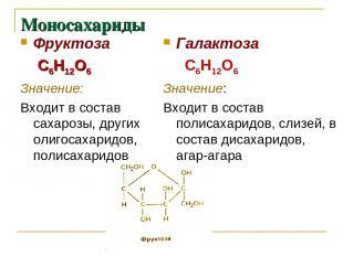 Моносахариды Фруктоза С6Н12О6 Значение: Входит в состав сахарозы, других олигоса