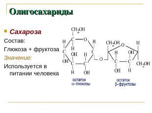 Олигосахариды Сахароза Состав: Глюкоза + фруктоза Значение: Используется в питан